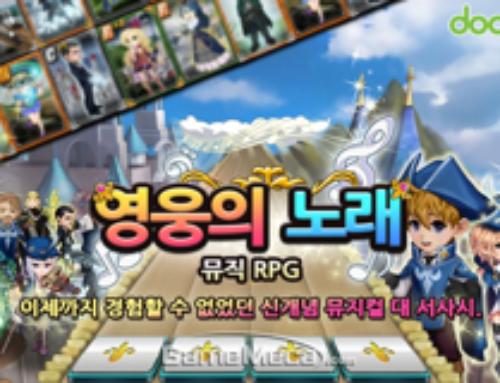 둡, 모바일 뮤지컬 RPG '영웅의 노래' 정식 출시
